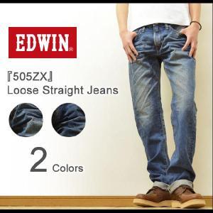 EDWIN(エドウィン) 『505ZX』 LOOSE STRAIGHT JEANS 日本製セルビッチデニム ルーズストレートジーンズ NEW VINTAGE オレンジ耳 ニューヴィンテージ【5505ZX】|robinjeansbug