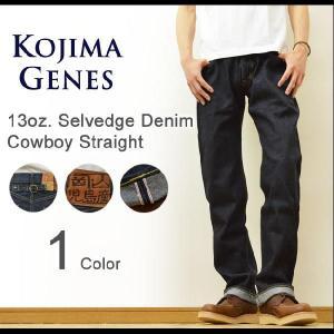 KOJIMA GENES(児島ジーンズ) Type-702 13オンス セルビッチデニム カウボーイストレートジーンズ 赤耳生地 RNB-1040 RNB1040|robinjeansbug