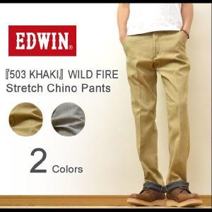 EDWIN(エドウィン) 『503』 KHAKI WILD FIRE カーキ ワイルドファイア ストレッチパンツ アジャスター付き チノパンツ 綿パンツ ワイルドファイヤ K50303 robinjeansbug