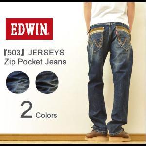 EDWIN(エドウィン) 503 JERSEYS ZIP POCKET JEANS ジャージーズ ジップポケット ストレッチジーンズ テーパードパンツ スウェットパンツ ジャージ素材 ERZ007|robinjeansbug