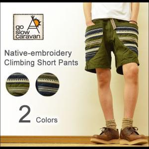 go slow caravan(ゴースローキャラバン) ネイティブ 刺繍 クライミング ショートパンツ メンズ ショーツ ハーフパンツ アウトドア ウエストリブ 380708|robinjeansbug