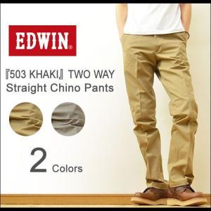 EDWIN(エドウィン) 503 KHAKI ストレッチ チノパンツ メンズ カーキ 2ウェイ テーパード ストレート スラックス ウォームビズ ワーク K503|robinjeansbug