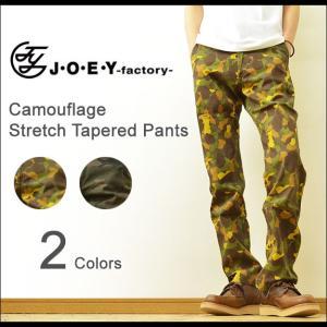JOEY(ジョーイ) カモフラ ストレッチツイル テーパードパンツ メンズ カモフラ 迷彩 アメカジ ミリタリー ワーク チノパン 1314D|robinjeansbug