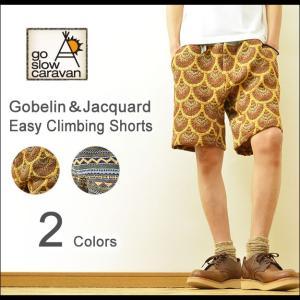 go slow caravan(ゴースローキャラバン) ゴブラン ジャガード 総柄 クライミング ショートパンツ メンズ ショーツ ハーフパンツ 310258|robinjeansbug