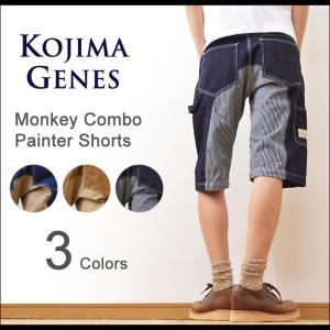 KOJIMA GENES(児島ジーンズ) モンキーコンボ ペインター ショーツ メンズ ワーク ショートパンツ ハーフパンツ ヒッコリー デニム RNB-1098 RNB1098|robinjeansbug