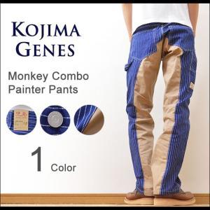 KOJIMA GENES(児島ジーンズ) ウォバッシュ モンキーコンボ ペインターパンツ メンズ ワーク チノ ストライプ アメカジ 日本製 国産 岡山 RNB-1081W RNB1081W|robinjeansbug