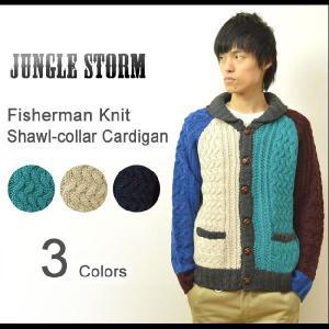 JUNGLE STORM(ジャングルストーム) フィッシャーマン ニット カーディガン メンズ ショールカーディガン くるみボタン 厚手 セーター 280266|robinjeansbug