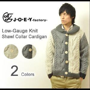 JOEY(ジョーイ) ローゲージ ミックスニット ショールカラー カーディガン オールハンドメイド セーター 手彫りボタン 手作りセーター 厚手カウチン 20873|robinjeansbug