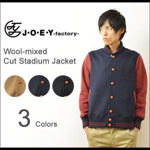 JOEY(ジョーイ) ウール 混紡 カット スタジアム ジャケット メンズ スタジャン アウター 50257|robinjeansbug