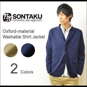 SONTAKU(ソンタク) オックスフォード 洗える シャツ ジャケット メンズ テーラード 3つボタン 日本製 家庭 洗濯可能 841HD15211|robinjeansbug
