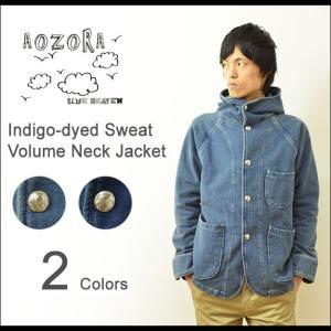 AOZORA(青空) インディゴ染め スウェット ボリュームネックジャケット メンズ カバーオール フードパーカー アウター マンパ 裏起毛 スエット あおぞら 730205 robinjeansbug