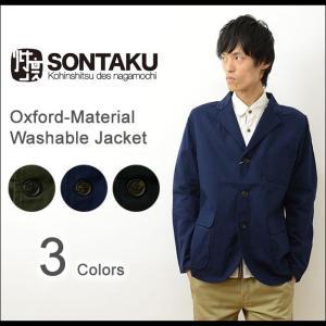 SONTAKU ソンタク 洗える シャツ ジャケット メンズ オックスフォード カジュアル テーラード ゆったりサイズ 日本製 Made in JAPAN 家庭 洗濯 可能 851HD15968|robinjeansbug