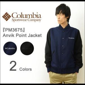 Columbia コロンビア アンビック ポイント ジャケット メンズ メルトン ウール スタジャン ブルゾン ストリート アウター アワード スタジアムジャンパー PM3675|robinjeansbug