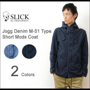 Slick スリック ジョグ デニム M-51型 ショート モッズ コート メンズ アウター タイト ニットデニム ボリューム ネック ミリタリー インディゴ 5165102|robinjeansbug