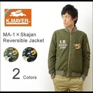 KRIFF MAYER クリフメイヤー MA-1 × スカジャン リバーシブル ジャケット メンズ アウター ブルゾン MA1 フライト ジャンバー 1635138 robinjeansbug