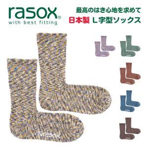 rasox(ラソックス) Splash Cotton スプラッシュ・コットン L字型ソックス クルー丈靴下 【CA060LC35】|robinjeansbug
