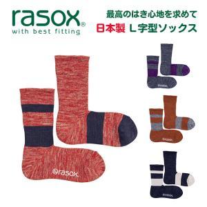 rasox(ラソックス) Dralon Mix ドラロン・ミックス L字型ソックス クルー丈靴下 【CA090CR10】|robinjeansbug