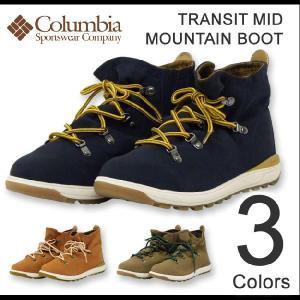 Columbia(コロンビア) TRANSIT MID トランジットミッド スウェードレザー ミドルカット マウンテンブーツ ハイテク アウトドアシューズ 【YU3441】|robinjeansbug