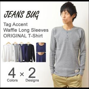 WFロンT-タグ オリジナル タグ アクセント 無地 ワッフル 長袖 Tシャツ サーマル インナー メンズ レディース WFLT-TGCR WFLT-TGHL|robinjeansbug