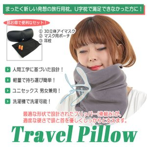 リバーランド トラベルピローは、新しくて画期的な旅行用枕です。 従来のU字型枕で満足できない人たちの...