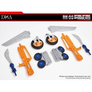 DNA DESIGN DK-08 Upgrade Kit《2018/09-11 予定》