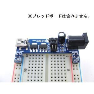 ブレッドボード電源モジュールセット(5.0V, 3.3V)|robotena