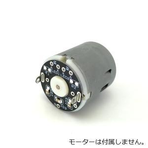モーターノイズ除去基板(260モーター対応)|robotena