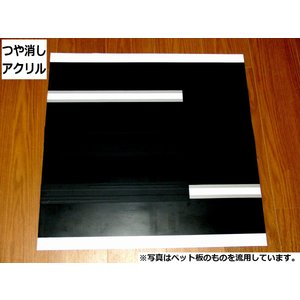 【アクリル】レーンチェンジ(2分割)1枚製作キット robotena