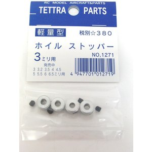 テトラ [1271] ホイルストッパー(3mm, アルミ製)