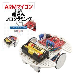 プログラミングロボット ビュートローバー ARM 書籍セット Ver2 [学習教材]