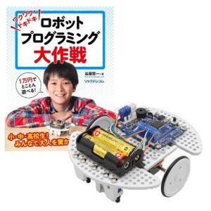プログラミングロボット ビュートローバーで「ロボットプログラミング大作戦」セット [学習教材]
