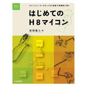 はじめてのH8マイコン|robotshop