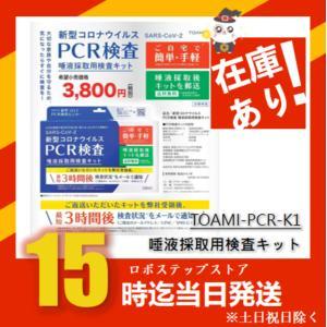 PCR検査キット TOAMI-PCR-K1 新型コロナウイルス 唾液採取用検査キット SARS-Co...