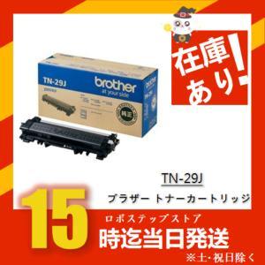 ブラザー トナーカートリッジ TN-29J ブラザー純正品