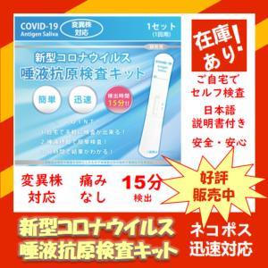 「使用方法動画アリ」新型コロナウイルス COVID-19 唾液専用 抗原検査キット PCR コロナ検査 15分判定 1回用 お問い合わせ対応 安心 自宅 セルフ 検査 簡単の画像
