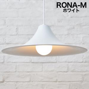 送料無料 Rona ロナ M ホワイト 白 ペンダントライト 北欧 カフェ ミッドセンチュリー モダン LED対応 天井照明 ラッパ型 ナチュラル インダストリアル|rocca-clann