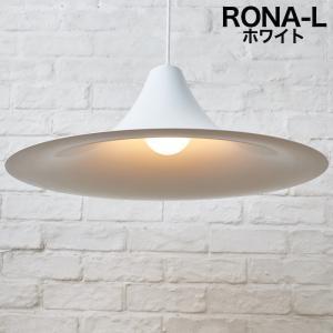 送料無料 Rona ロナ Lサイズ ホワイト ペンダントライト 北欧 ミッドセンチュリー シンプル LED対応 黒 レトロ ラッパ型 ペンダントランプ インテリア|rocca-clann