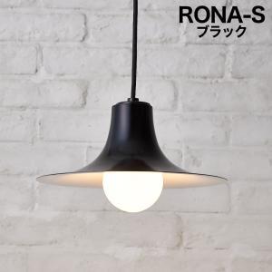 送料無料 Rona ロナ Sサイズ ブラック ペンダントライト 北欧 ミッドセンチュリー シンプル LED対応 黒 レトロ ラッパ型 ペンダントランプ インテリア|rocca-clann