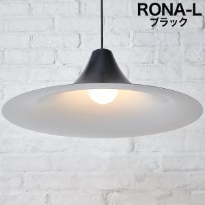 送料無料 Rona ロナ Lサイズ ブラック ペンダントライト 北欧 ミッドセンチュリー シンプル LED対応 黒 レトロ ラッパ型 ペンダントランプ インテリア|rocca-clann