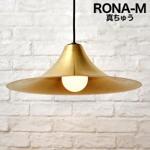 送料無料 Rona ロナ Mサイズ 真鍮 ペンダントライト 北欧 ミッドセンチュリー シンプル LED対応 黒 レトロ ラッパ型 ペンダントランプ インテリア|rocca-clann