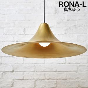 送料無料 Rona ロナ Lサイズ  真鍮 ペンダントライト 北欧 ミッドセンチュリー シンプル LED対応 黒 レトロ ラッパ型 ペンダントランプ インテリア|rocca-clann