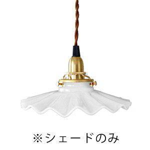 ミルクガラスシェード シェル 乳白ガラス 照明器具|rocca-clann