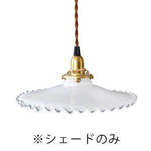 ミルクガラスシェード フリル 乳白ガラス アンティーク 照明 レトロ|rocca-clann