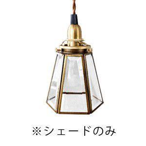 エッジングシェード 照明器具 真鍮 レトロ カフェ|rocca-clann
