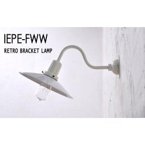 IEPE-FW(W) レトロ ブラケットライト(フロント型) ホワイト 防雨型 玄関用ブラケットライト 壁付け レトロ照明|rocca-clann|02