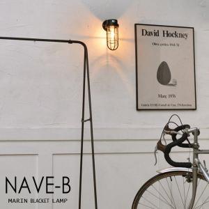 送料無料 NAVE-B ブラケットライト ブラック 船舶照明 マリンランプ 黒 壁付け照明器具 サーフ 防雨 防湿 マリンライト 玄関灯 インダストリアル 外灯|rocca-clann|04