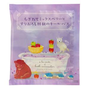 塩の入浴剤/ソムリエ バスソルト もぎたてミックスベリーとすりおろし林檎のキール・バス