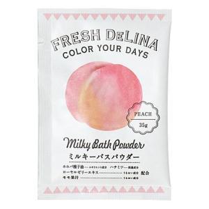 粉末入浴剤/フレッシュデリーナ ミルキーバスパウダー ピーチ|rocce