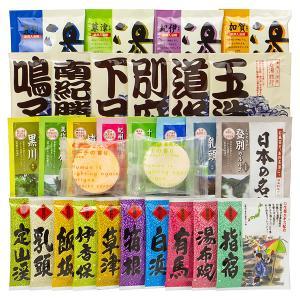 入浴剤 ギフト/温泉湯めぐりセット (B)|rocce