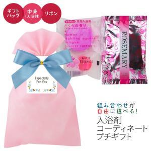 入浴剤プチギフト/コーディネートプチギフト 不織袋タイプ ピンク (A)|rocce